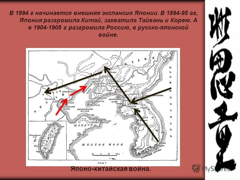 В 1894 г начинается внешняя экспансия Японии. В 1894-95 гг, Япония разгромила Китай, захватила Тайвань и Корею. А в 1904-1905 г разгромила Россию, в русско-японской войне. Японо-китайская война.