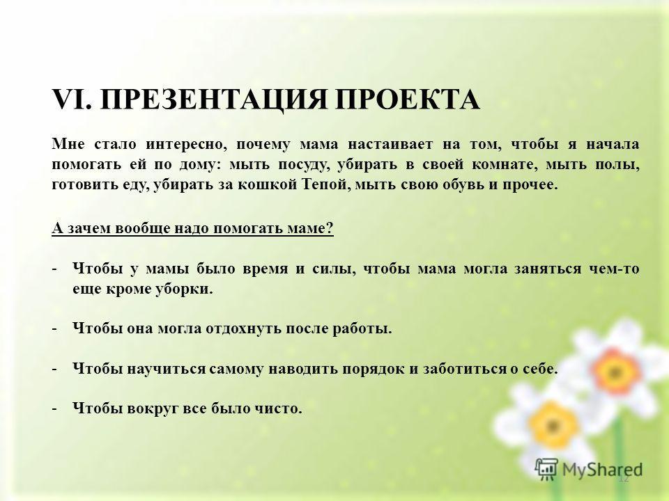 русский сочинение как я помагала маме разнье сачинение 6 класс