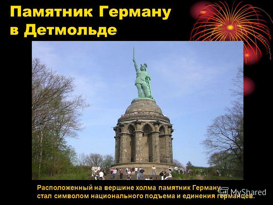 Памятник Герману в Детмольде Расположенный на вершине холма памятник Герману стал символом национального подъема и единения германцев.
