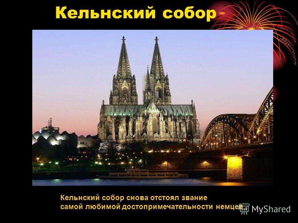 Кельнский собор Кельнский собор снова отстоял звание самой любимой достопримечательности немцев