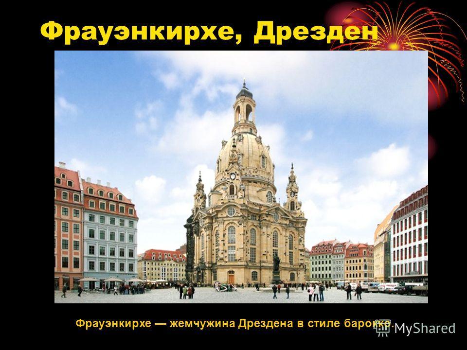 Фрауэнкирхе, Дрезден Фрауэнкирхе жемчужина Дрездена в стиле барокко.