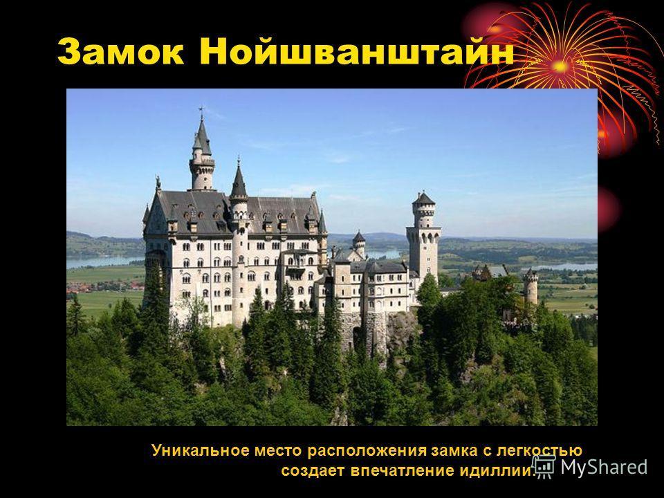 Замок Нойшванштайн Уникальное место расположения замка с легкостью создает впечатление идиллии.