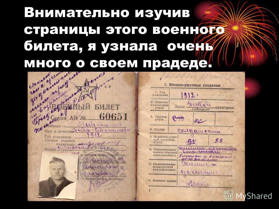 Внимательно изучив страницы этого военного билета, я узнала очень много о своем прадеде.