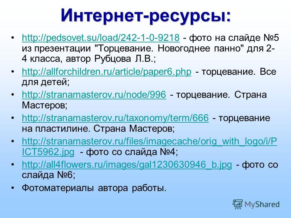 Интернет-ресурсы: http://pedsovet.su/load/242-1-0-9218 - фото на слайде 5 из презентации