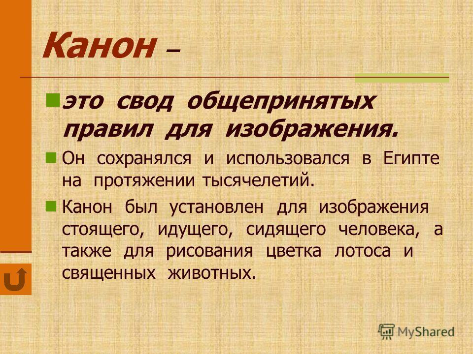 Канон – это свод общепринятых правил для изображения. Он сохранялся и использовался в Египте на протяжении тысячелетий. Канон был установлен для изображения стоящего, идущего, сидящего человека, а также для рисования цветка лотоса и священных животны