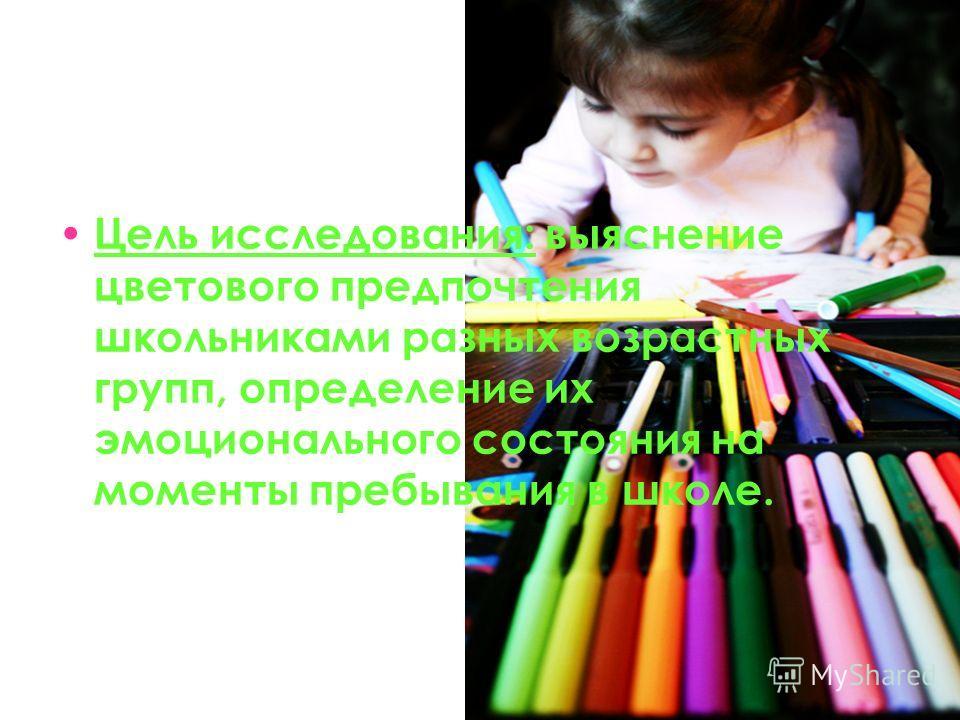 Цель исследования: выяснение цветового предпочтения школьниками разных возрастных групп, определение их эмоционального состояния на моменты пребывания в школе.