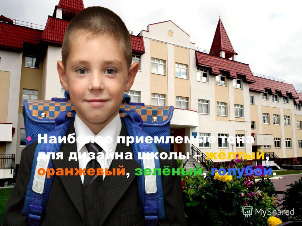 Наиболее приемлемые тона для дизайна школы – жёлтый, оранжевый, зелёный, голубой.