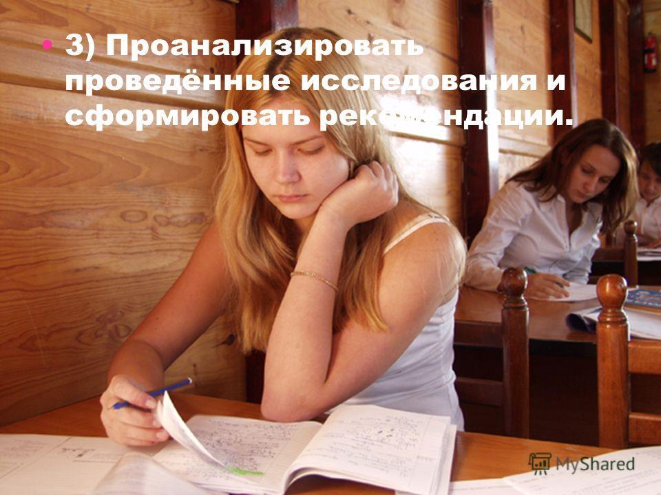 3) Проанализировать проведённые исследования и сформировать рекомендации.