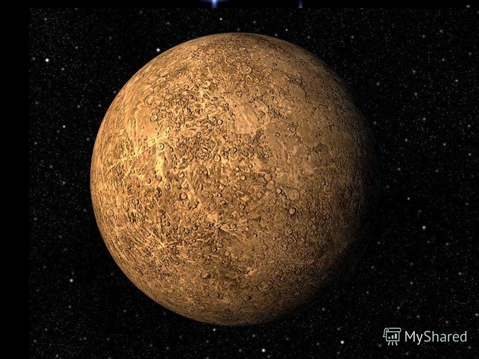 Энциклопедия Ответ Подсказка Изображение Это самая маленькая планета солнечной системы. Следующий вопрос