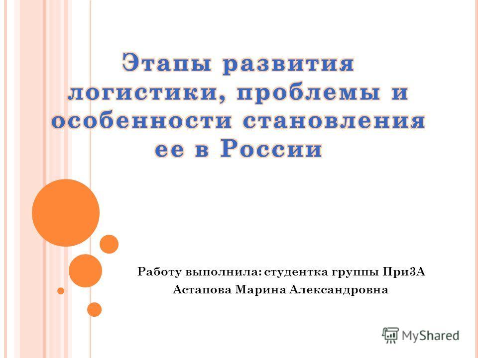 Работу выполнила: студентка группы При3А Астапова Марина Александровна
