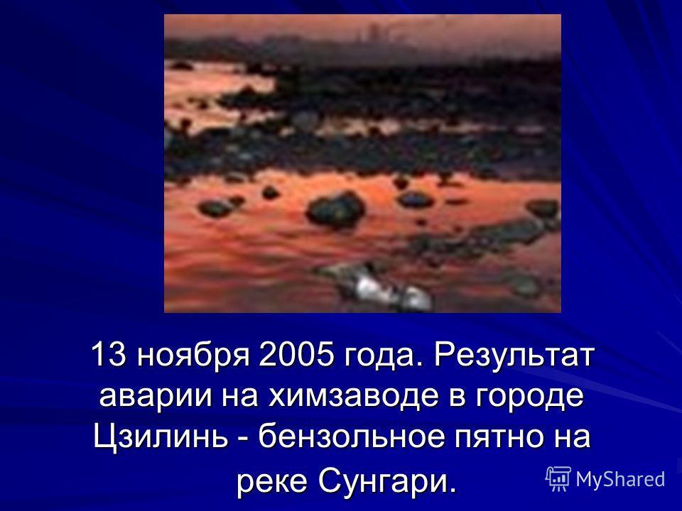 13 ноября 2005 года. Результат аварии на химзаводе в городе Цзилинь - бензольное пятно на реке Сунгари.