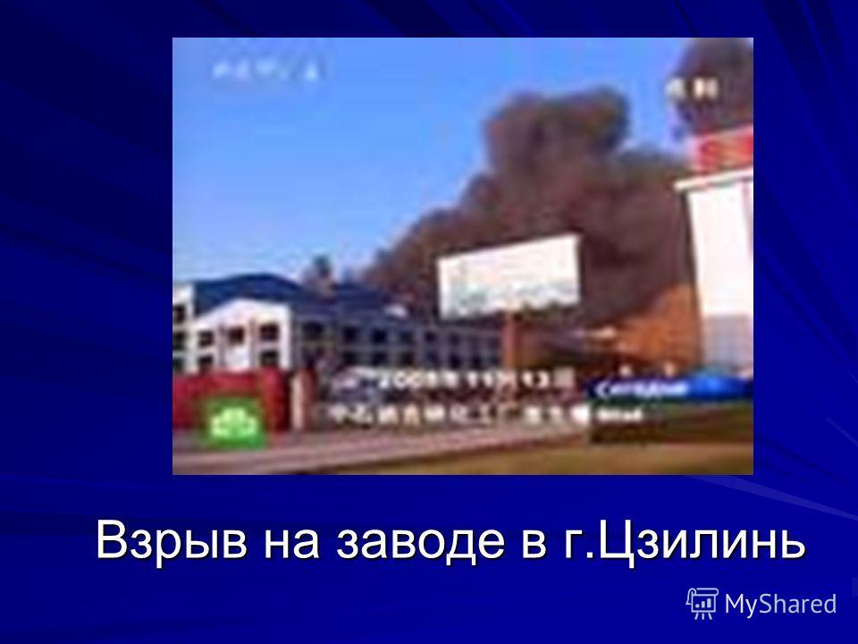 Взрыв на заводе в г.Цзилинь