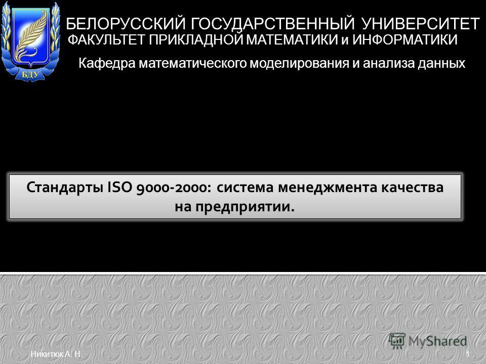 ПРОВЕРКА НАЛИЧИЯ ТРЕНДОВ ВО ВРЕМЕННЫХ РЯДАХ Никитюк А. Н.1 БЕЛОРУССКИЙ ГОСУДАРСТВЕННЫЙ УНИВЕРСИТЕТ ФАКУЛЬТЕТ ПРИКЛАДНОЙ МАТЕМАТИКИ и ИНФОРМАТИКИ Кафедра математического моделирования и анализа данных Стандарты ISO 9000-2000: система менеджмента качес