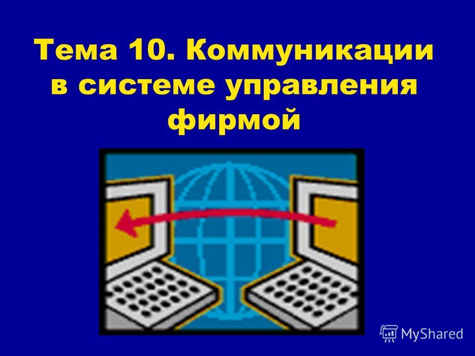 Тема 10. Коммуникации в системе управления фирмой