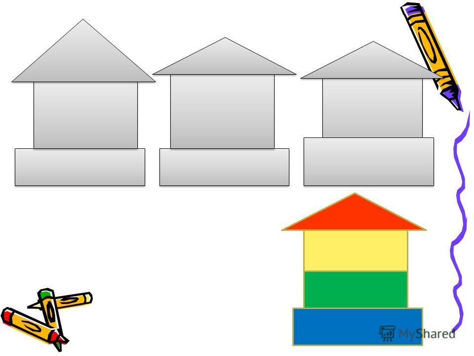 3 классе на изо рисование постройки из строительного материала