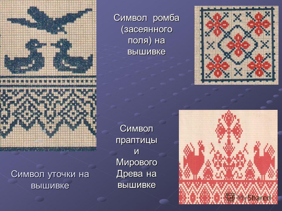 Символ уточки на вышивке Символ ромба (засеянного поля) на вышивке Символ праптицы и Мирового Древа на вышивке
