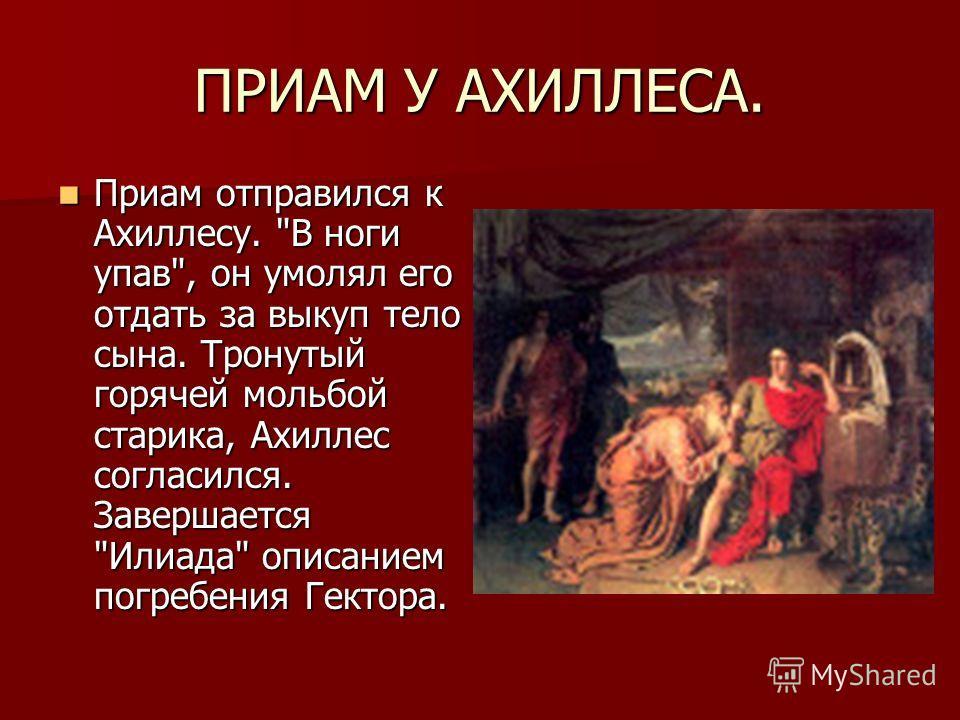 ПРИАМ У АХИЛЛЕСА. Приам отправился к Ахиллесу.