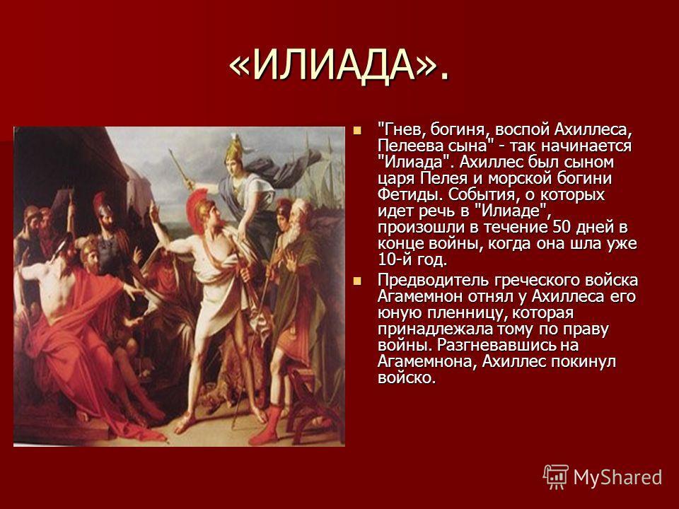 «ИЛИАДА».