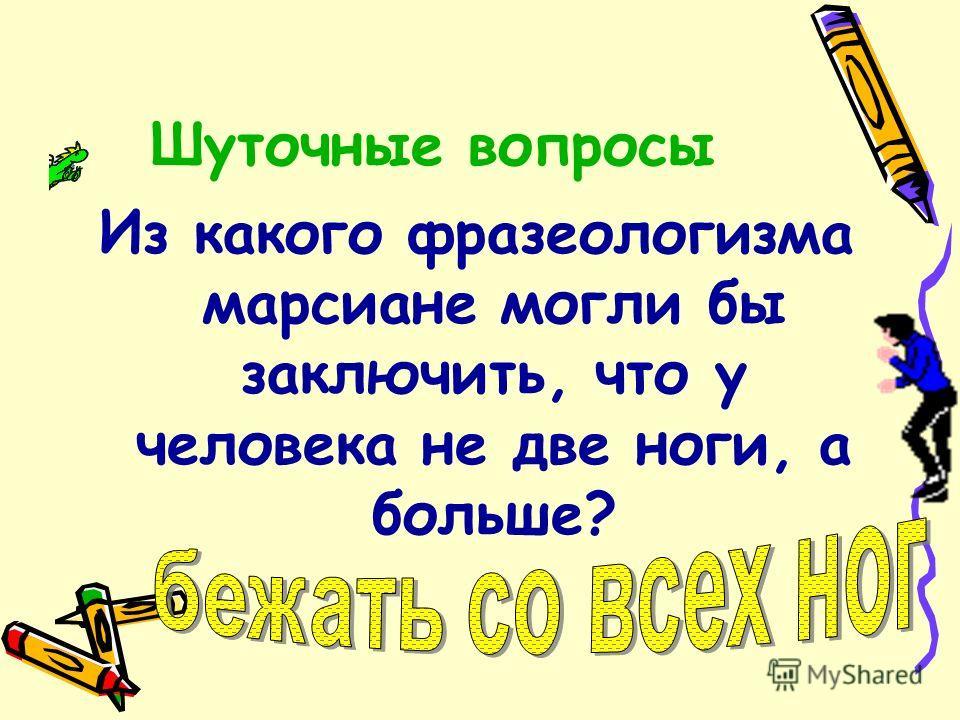 Русский язык 21 век