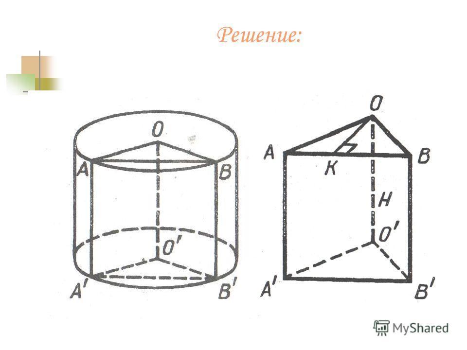Задача 1 Высота цилиндра 8 м, радиус основания 5 м. Цилиндр пересечен плоскостью так, что в сечении получился квадрат. Найдите расстояние от этого сечения до оси.