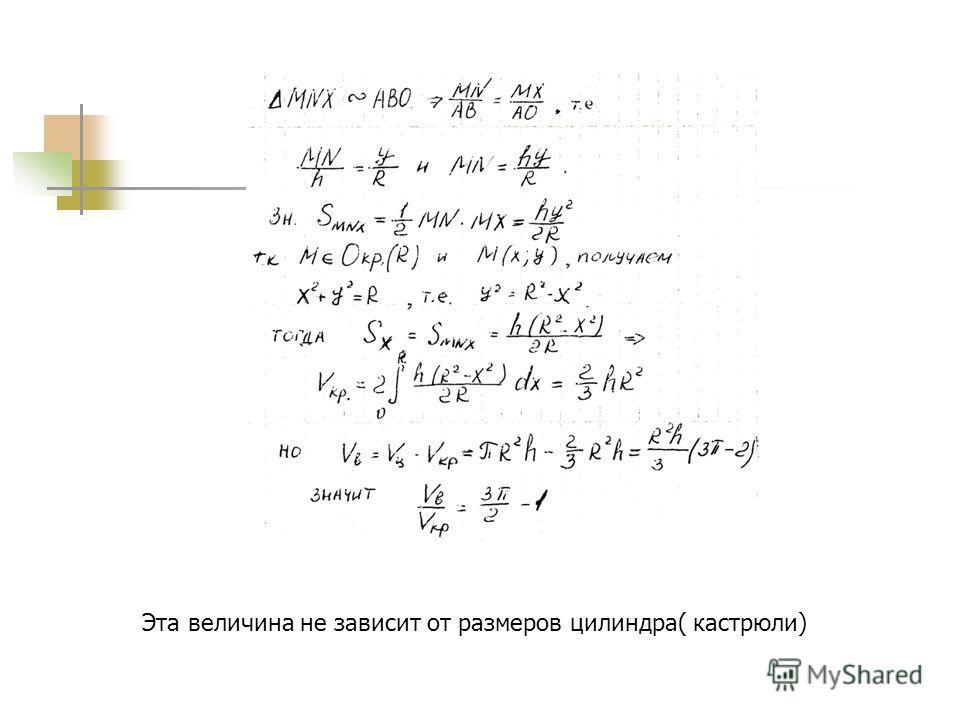 На рисунке слева изображена стоящая кастрюля, а на рисунке справа- кастрюля, наклоненная так,как советовала соседка. Поместим исследуемую модель в систему координат, чтобы основание цилиндра ( кастрюли ) лежало в плоскости XOY, а центр основания О ст