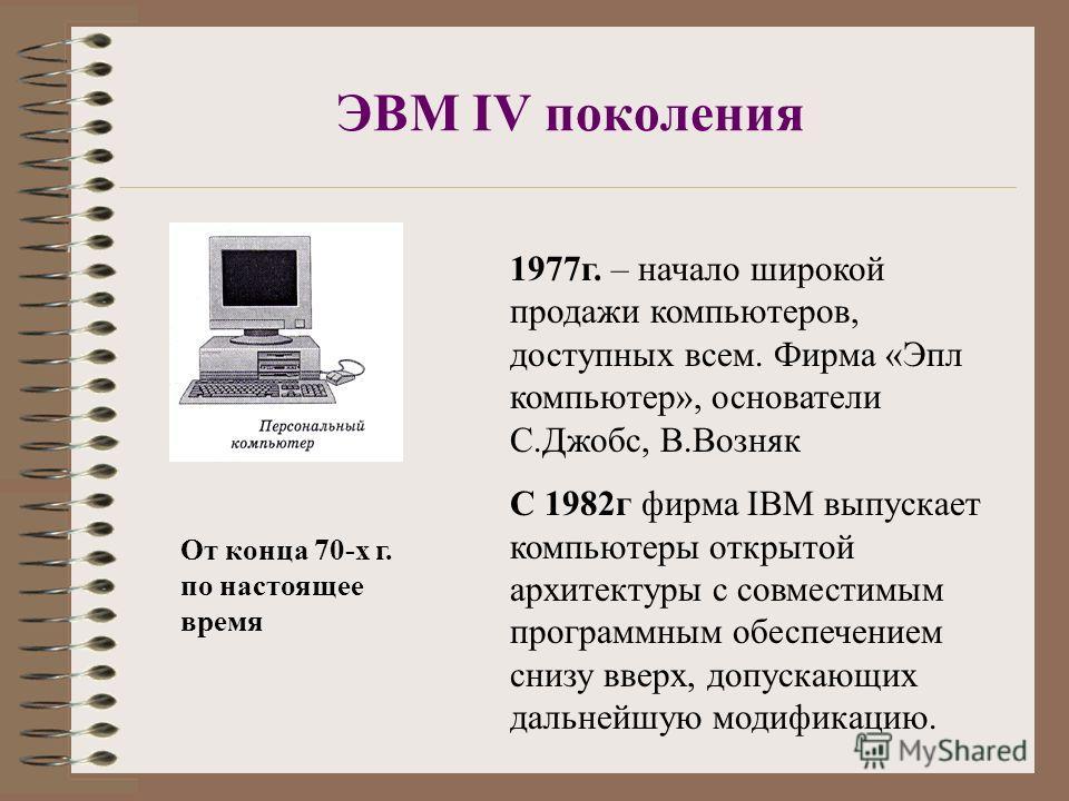 ЭВМ III поколения C конца 60-х до конца 70-х. Элементная база – интегральные схемы. Производительность от сотен тысяч до миллионов операций в секунду. Увеличился объём памяти