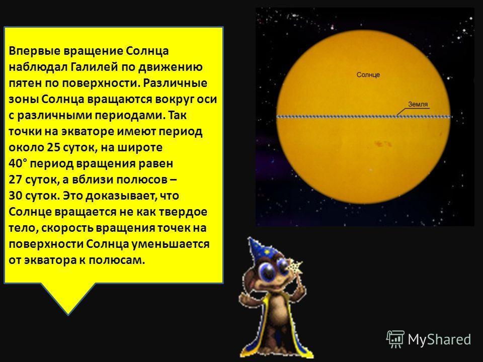 Солнце – это не просто желтый карлик, как раньше было принято говорить. Это звезда, около которой есть планеты, содержащие много тяжелых элементов. Это звезда, которая образовалась после взрывов сверхновых, она богата железом и другими элементами. Ок