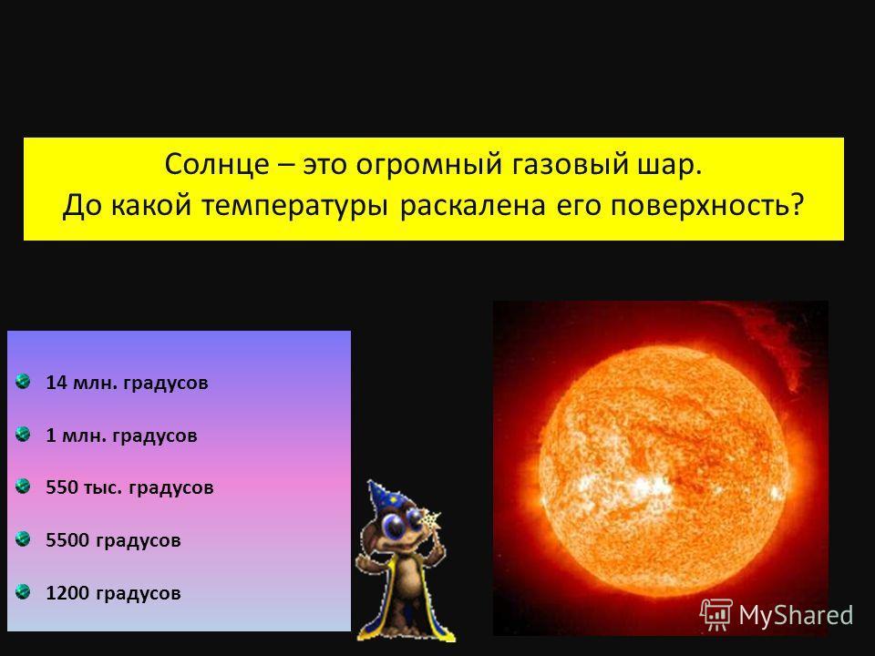 Платон Г. Галилей Дж. Бруно М. В. Ломоносов Н. Коперник Кто первым догадался, что поверхность Солнца представляет собой кипящую огненную массу? Если знаешь, угадай, а не знаешь, прочитай!
