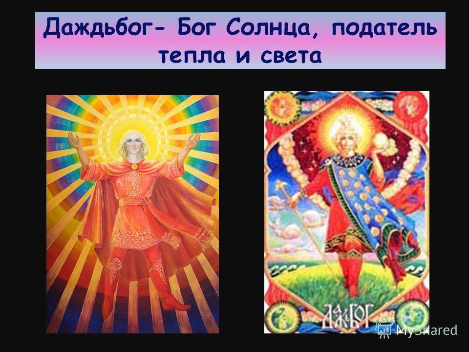 Славянская мифология. Наши предки славяне поклонялись богу Солнца, называли его Даждь – бог, или Ярило.