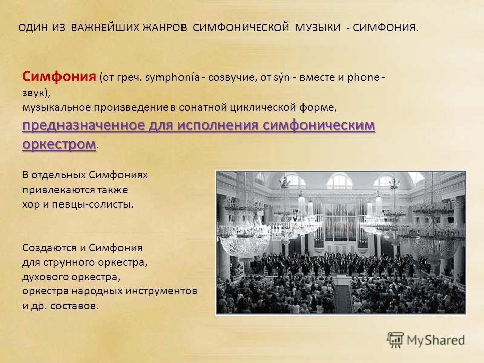 Симфония (от греч. symphonía - созвучие, от sýn - вместе и phone - звук), предназначенное для исполнения симфоническим оркестром музыкальное произведение в сонатной циклической форме, предназначенное для исполнения симфоническим оркестром. В отдельны