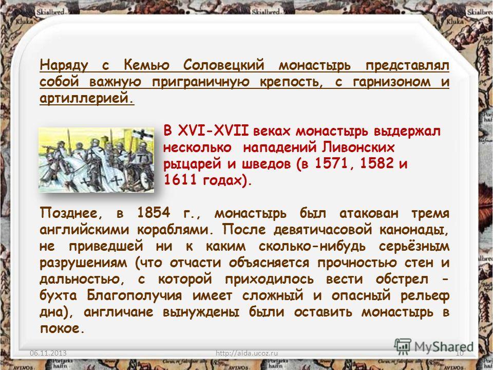 06.11.2013http://aida.ucoz.ru10 Наряду с Кемью Соловецкий монастырь представлял собой важную приграничную крепость, с гарнизоном и артиллерией. В XVI-XVII веках монастырь выдержал несколько нападений Ливонских рыцарей и шведов (в 1571, 1582 и 1611 го