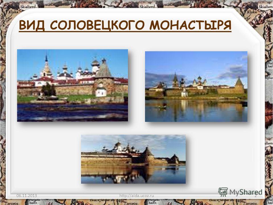 ВИД СОЛОВЕЦКОГО МОНАСТЫРЯ 06.11.2013http://aida.ucoz.ru2
