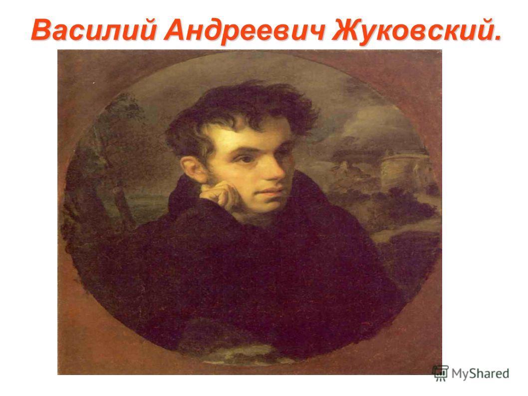 Василий Андреевич Жуковский.