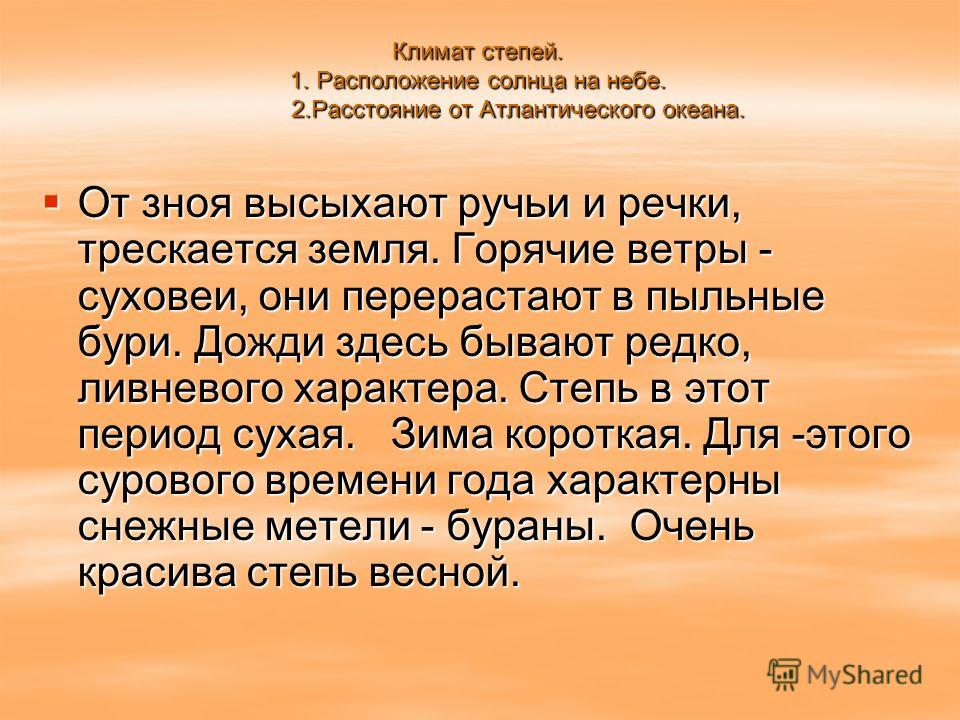 Орёл - Тихорецк: расстояние, маршрут, карта пути