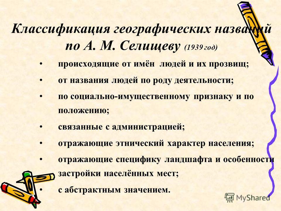 Классификация географических названий по А. М. Селищеву (1939 год) происходящие от имён людей и их прозвищ; от названия людей по роду деятельности; по социально-имущественному признаку и по положению; связанные с администрацией; отражающие этнический
