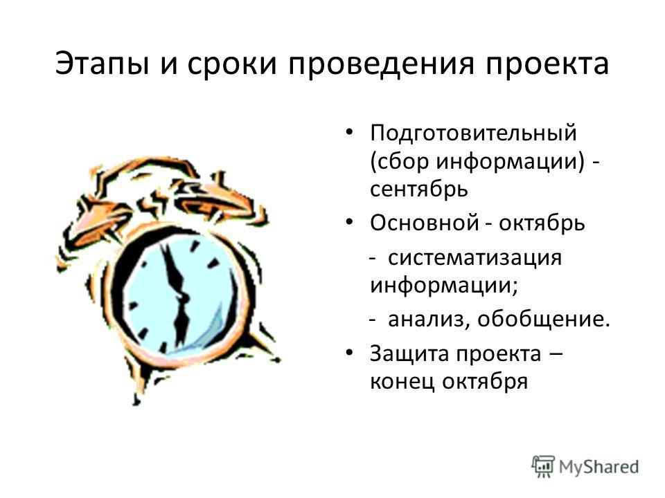 Этапы и сроки проведения проекта Подготовительный (сбор информации) - сентябрь Основной - октябрь - систематизация информации; - анализ, обобщение. Защита проекта – конец октября