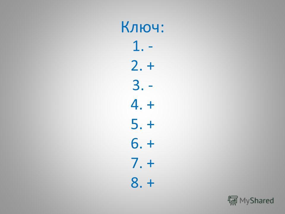 Ключ: 1.- 2.+ 3.- 4.+ 5.+ 6.+ 7.+ 8.+