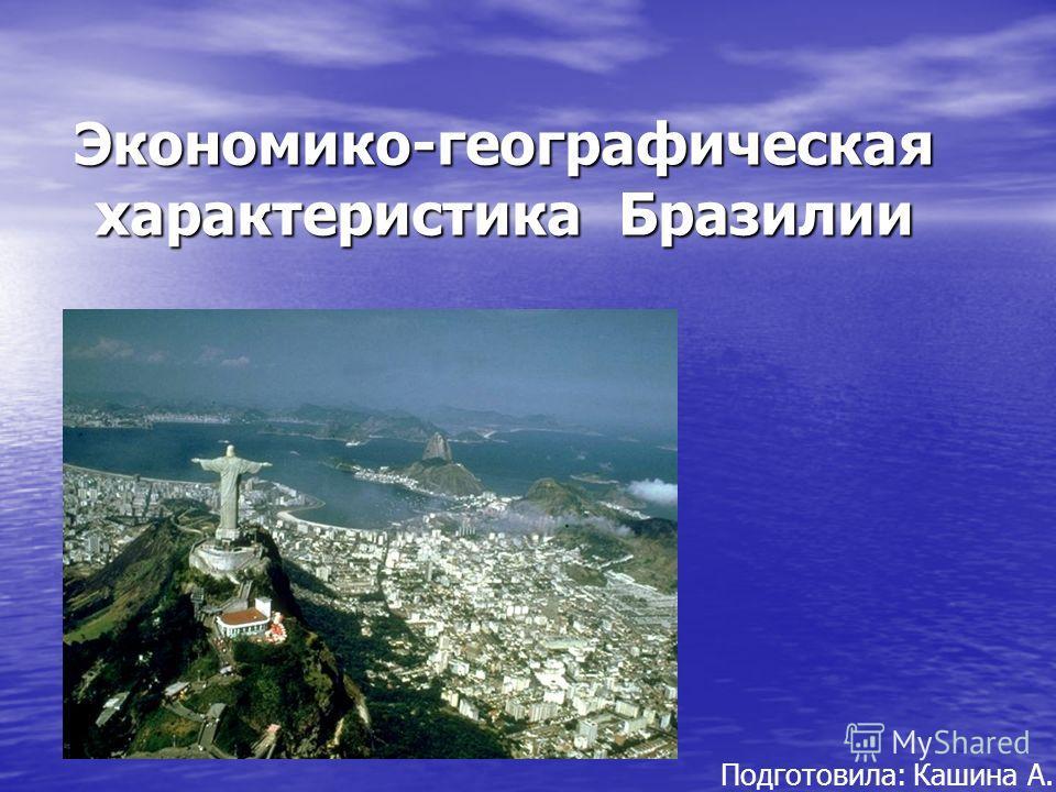 Экономико-географическая характеристика Бразилии Подготовила: Кашина А.