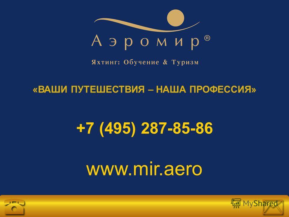 «ВАШИ ПУТЕШЕСТВИЯ – НАША ПРОФЕССИЯ» +7 (495) 287-85-86 www.mir.aero