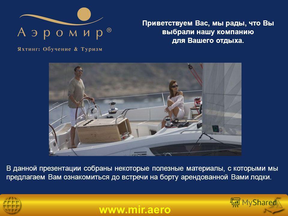 www.mir.aero Приветствуем Вас, мы рады, что Вы выбрали нашу компанию для Вашего отдыха. В данной презентации собраны некоторые полезные материалы, с которыми мы предлагаем Вам ознакомиться до встречи на борту арендованной Вами лодки.