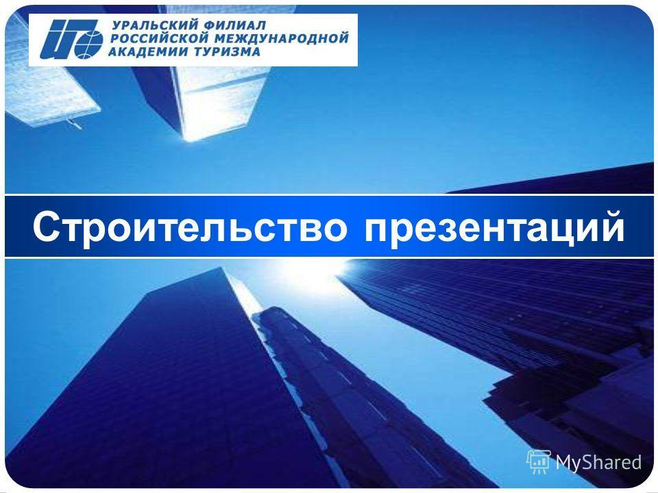 LOGO Строительство презентаций