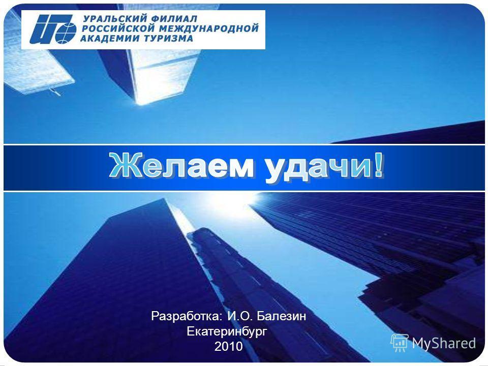 LOGO Разработка: И.О. Балезин Екатеринбург 2010