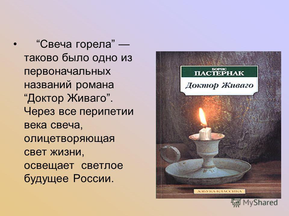 Свеча горела таково было одно из первоначальных названий романа Доктор Живаго. Через все перипетии века свеча, олицетворяющая свет жизни, освещает светлое будущее России.