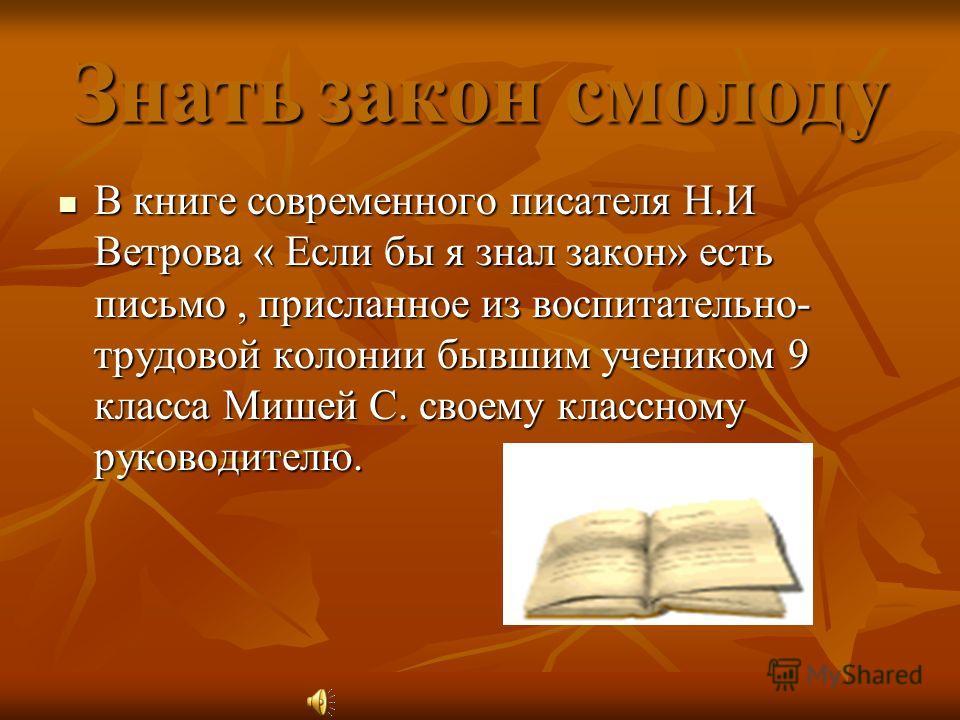Виновен- отвечай Подготовила: Кашаева Даша