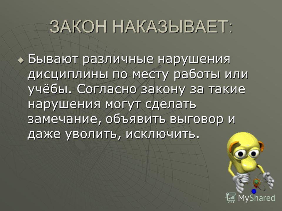 Противозаконное поведение- Это такое поведение, которое, во- первых, ЗАПРЕЩЕНО ЗАКОНОМ, а во- вторых, ПРИЧИНЯЕТ ВРЕД людям, всему обществу. Это такое поведение, которое, во- первых, ЗАПРЕЩЕНО ЗАКОНОМ, а во- вторых, ПРИЧИНЯЕТ ВРЕД людям, всему обществ