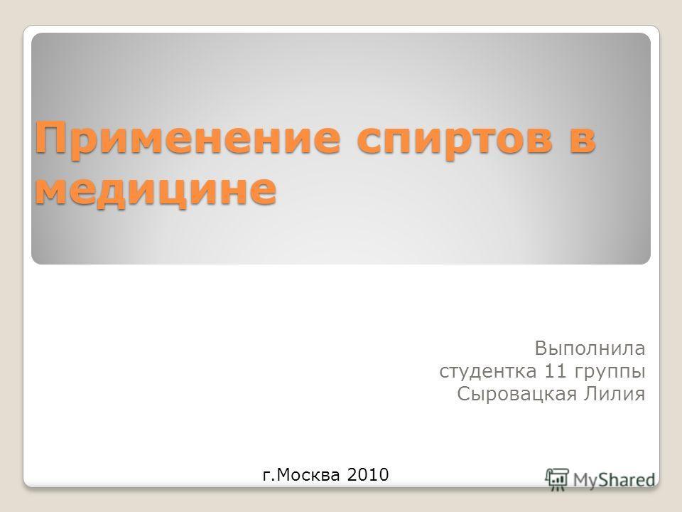 Применение спиртов в медицине Выполнила студентка 11 группы Сыровацкая Лилия г.Москва 2010