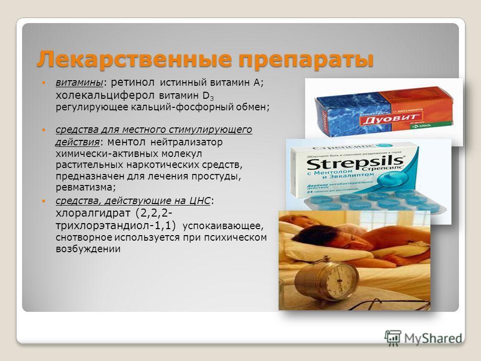 витамины: ретинол истинный витамин A; холекальциферол витамин D 3 регулирующее кальций-фосфорный обмен; средства для местного стимулирующего действия: ментол нейтрализатор химически-активных молекул растительных наркотических средств, предназначен дл