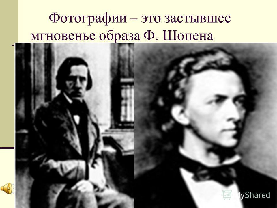 Как Шопен стал великим Фридерик Шопен сын французского учителя,эмигрировавшего в Польшу,Шопен уже с шести лет стал выступать в салонах польской аристократии и буржуазии, вызывая всеобщее удивление своим музыкальным талантом. К этому же периоду относя