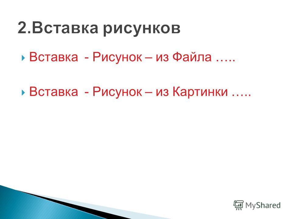 Запустите программу PowerPoint В области Разметка слайда выберите пустой слайд Вставьте в пустую презентацию Фон. Для этого выполните команду (Формат –Фон- Способы заливки - Рисунок) в меню Вставка, найдите нужный файл и щелкните на кнопке Вставить,