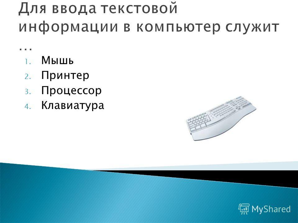 Вопросы для повторения 1. Для вычислений, обработки информации и управления работой компьютера служит… А) Память Б) Процессор С) Монитор Д) Принтер